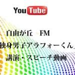 トークイベント・ゲスト出演などの動画