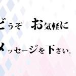 お問い合わせ 朝活シェアカフェ・ブログのリクエスト・執筆・出演依頼・について