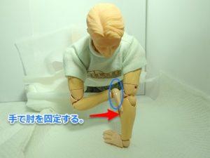 のびスト肘3