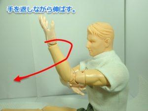 のびスト肘5