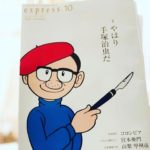 手塚先生の漫画は文学作品なんだよ 。