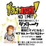 □ 人気声優 竹谷和樹さんが今夜もアシスタントとして出演します。