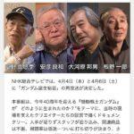 4月6日土曜は何という日だ!サンテレビでは初代ガンダム再放送!NHK総合ではガンダム誕生秘話!そして調布FMでは福嶋尊の「がっつしイカナイト!」私のラジオは初代ガンダムがトークテーマですからね〜4月6日土曜日の夜です。『調布FM 83.8MHz』○ 24:00~24:30「がっつしイカナイト!」Iphone,アンドロイドのアプリより「リスラジ」をダウンロード「調布fm」で聴けます。#ガンダム40周年  #サンテレビ